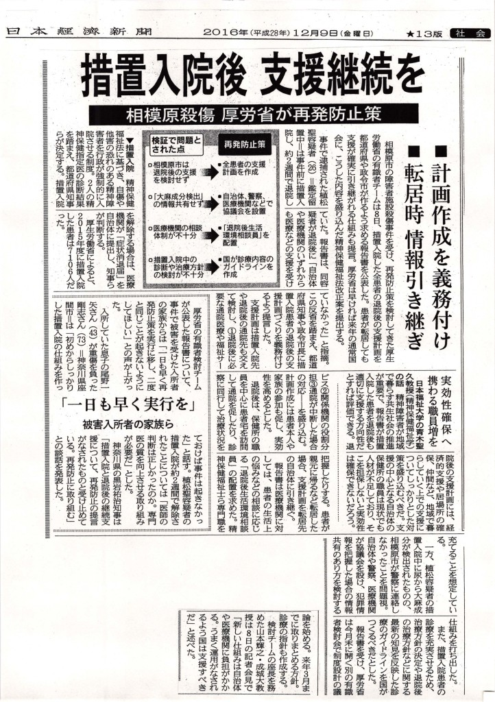 日経新聞2016年12月9日朝刊記事:措置入院関連2016年12月09日09時43分21秒