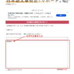 文章作成に便利なサイト「日本語校正サポート」