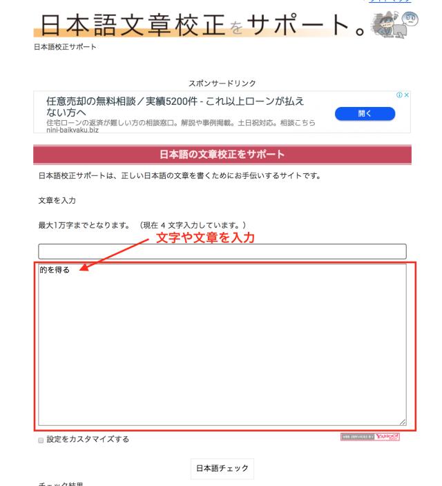 日本語校正サポート01