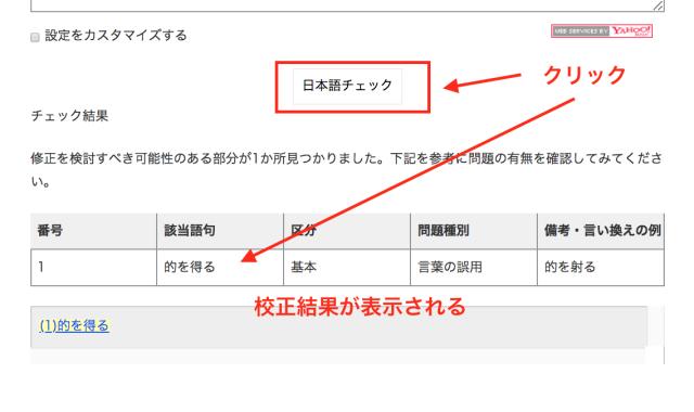 日本語校正サポート02