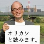 渡川 修一