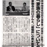 著者・青木聖久先生の取り組み掲載「家族の暮らしについて考える」-ミニコミあかし(2007/5月)