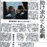 「情報共有 平時から」著者・青木聖久先生がコメント-読売新聞「助け求めても悲劇」(2011/4/4)