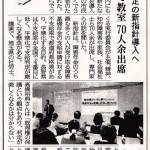 「障がい者と支援者のための年金教室」著者・青木聖久先生の取り組み掲載-信濃毎日新聞(2015/11/4)