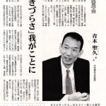 「生きづらさ」我がことに-著者・青木聖久先生のインタビュー記事掲載-福祉新聞(2016/1/4)