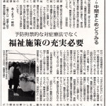 「相模原事件」中間まとめどうみる-著者・青木聖久先生のコメント掲載-しんぶん赤旗(2016/10/19)