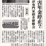 「働くと障害年金停止?」著者・青木聖久先生の講演内容掲載-福祉新聞(2016/10/31)