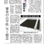 「矛盾だらけの障害年金」記事に著者・青木聖久先生のコメント掲載 中日新聞 (2018/9/20)