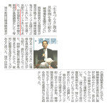 「生きづらさ」の理由は_著者・青木聖久先生の講演取材記事掲載 中日新聞 (2018/10/24)