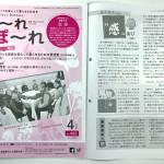 家族の会 鈴木代表が会報誌で紹介『母が若年性アルツハイマーになりました。』