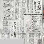 「吹田市の拳銃強奪事件に動揺、精神障害者ら」著者・青木聖久先生のコメント掲載