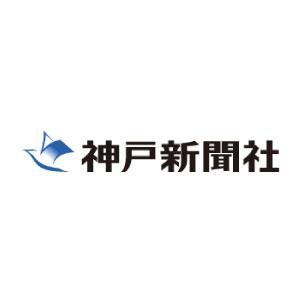神戸新聞明石総局