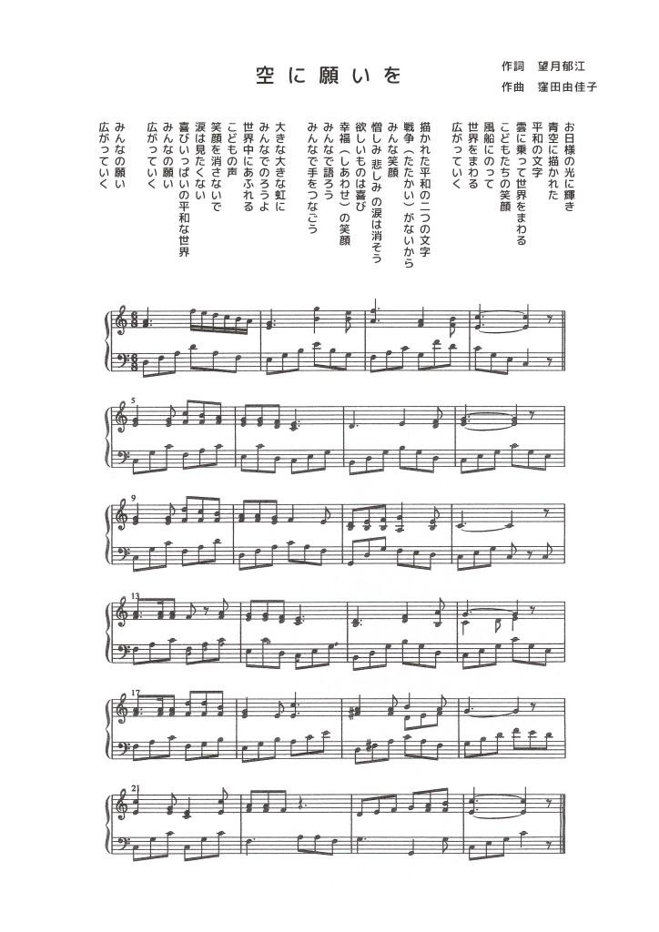 空に願いを-楽譜_ページ_2