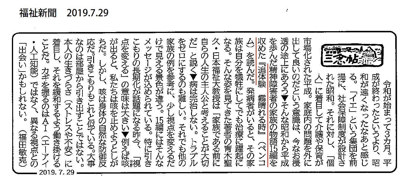 福祉新聞三念帖