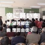 速報:平和への思い、歌に込めて。静岡市立 松野小の児童が歌い継ぐ『空に願いを』