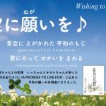 「空に願いを」特設ページオープン。みんなで歌って平和への思い。動画、音源、楽譜のダウンロード無料