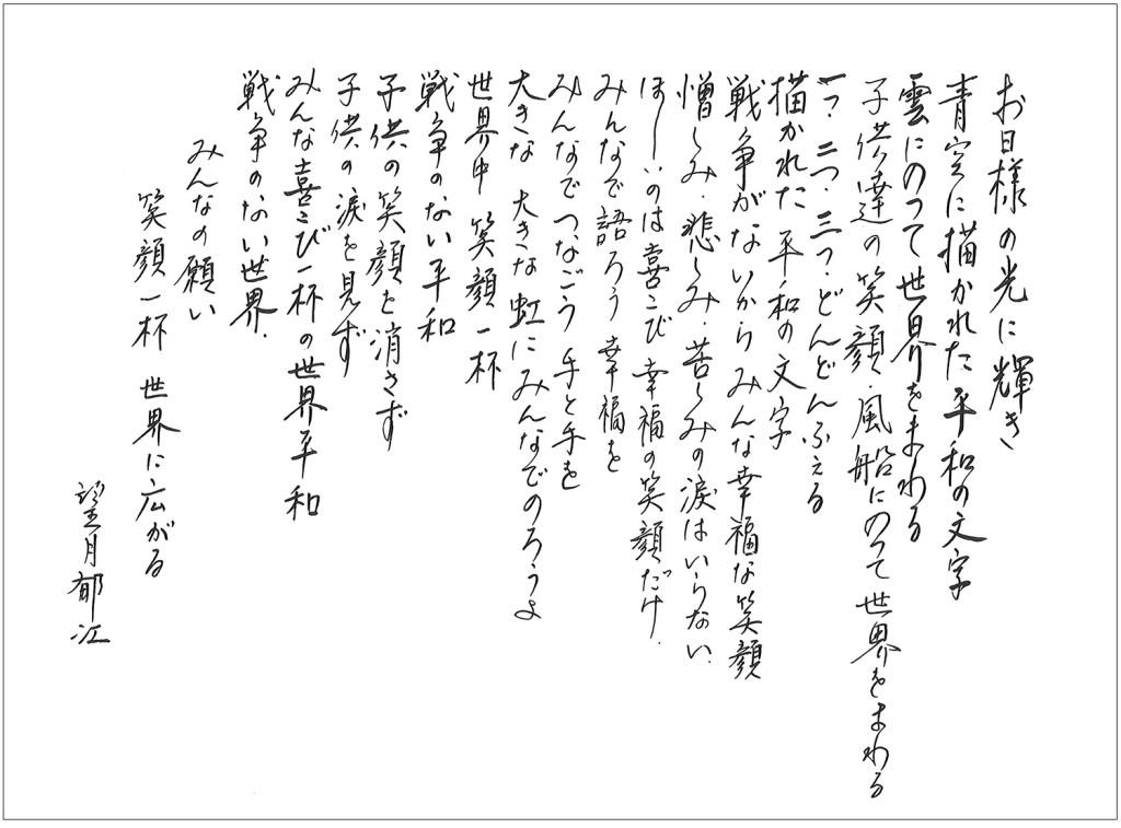 お母ちゃんとの約束の詩「空に願いを」