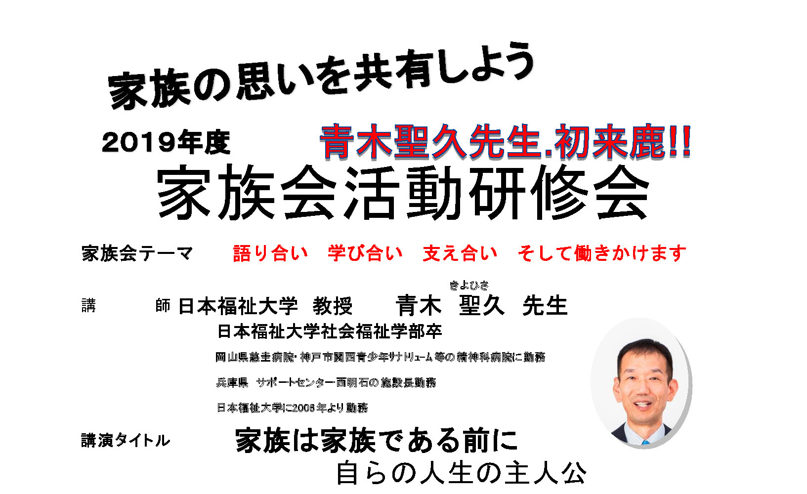 青木聖久先生鹿児島県で講演