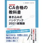 連載4-内定への道-客室乗務員の採用試験は一通過点にすぎない「CA合格の教科書書き込み式ハンドブック2021就職版」