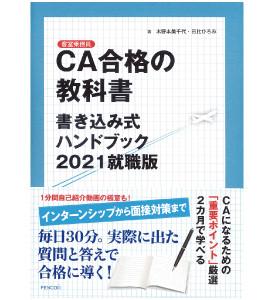 CA合格の教科書 書き込み式ハンドブック2021年就職版