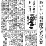 救いたい 精神障害者の家族 15の体験談まとめ刊行ー東京新聞に掲載いただきました『追体験 霧晴れる時』