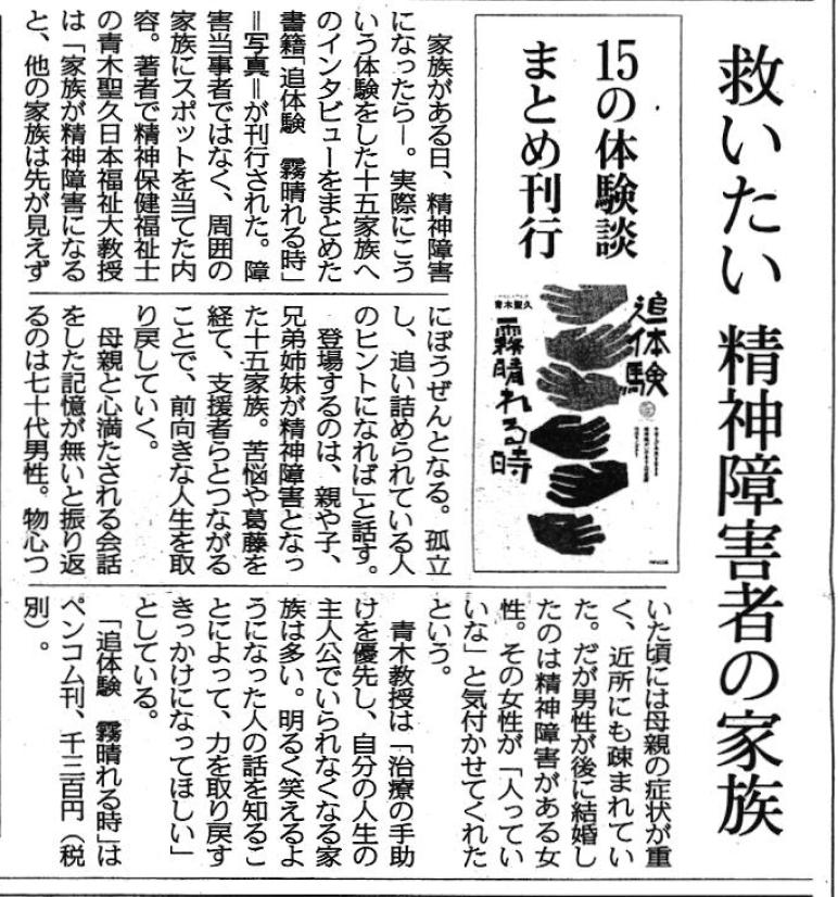 東京新聞20190917