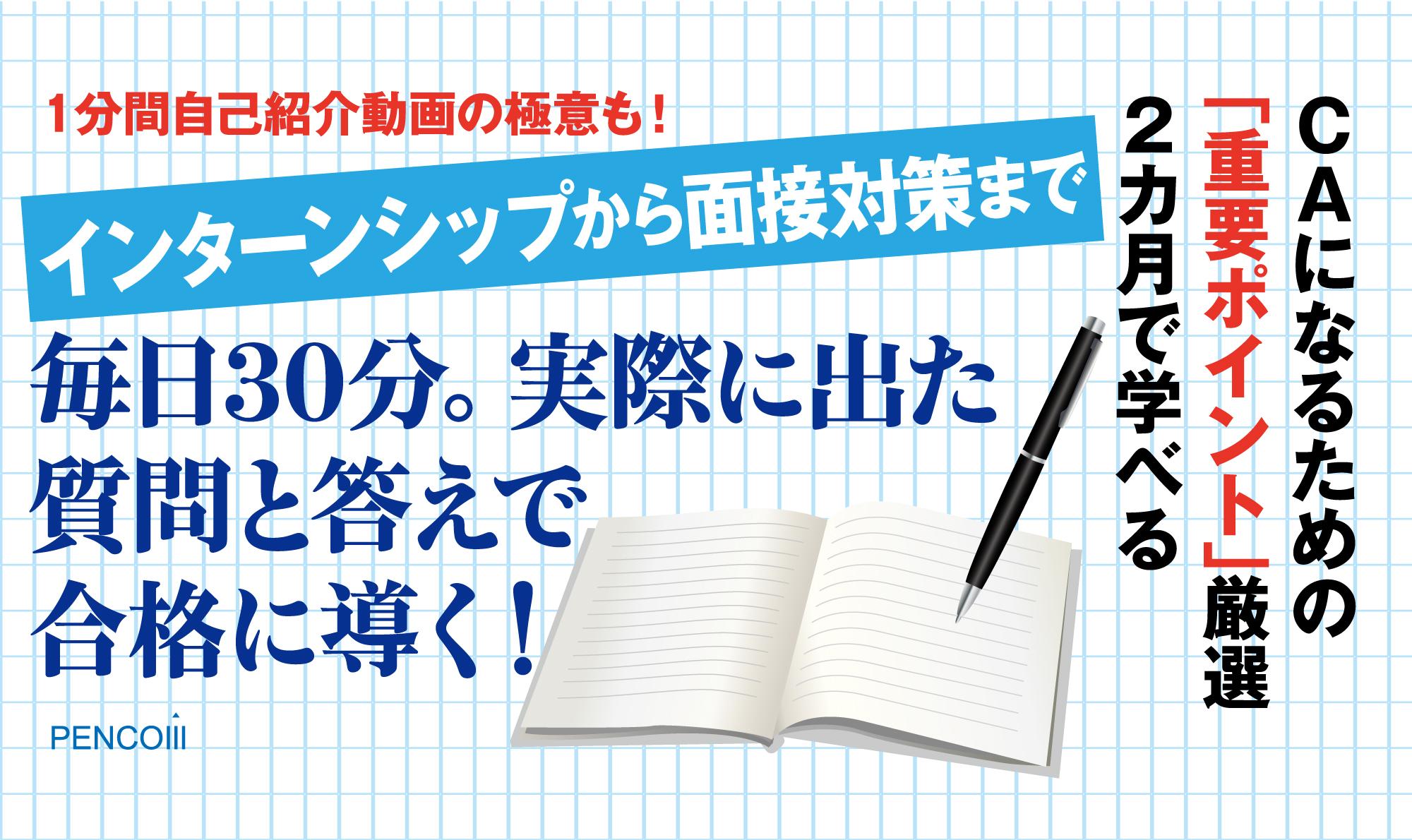 CA合格の教科書書き込み式ハンドブック2021就職版