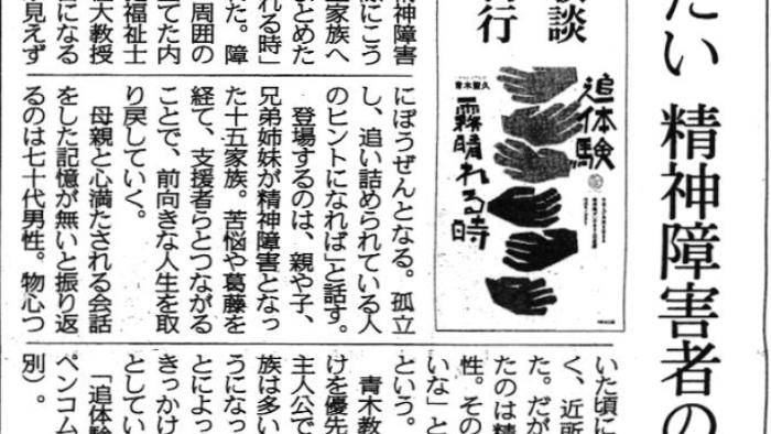 追体験 霧晴れる時-東京新聞に掲載