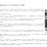 静かなる変革者たち東京新聞に掲載