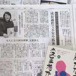静かなる変革者たち神戸新聞に掲載