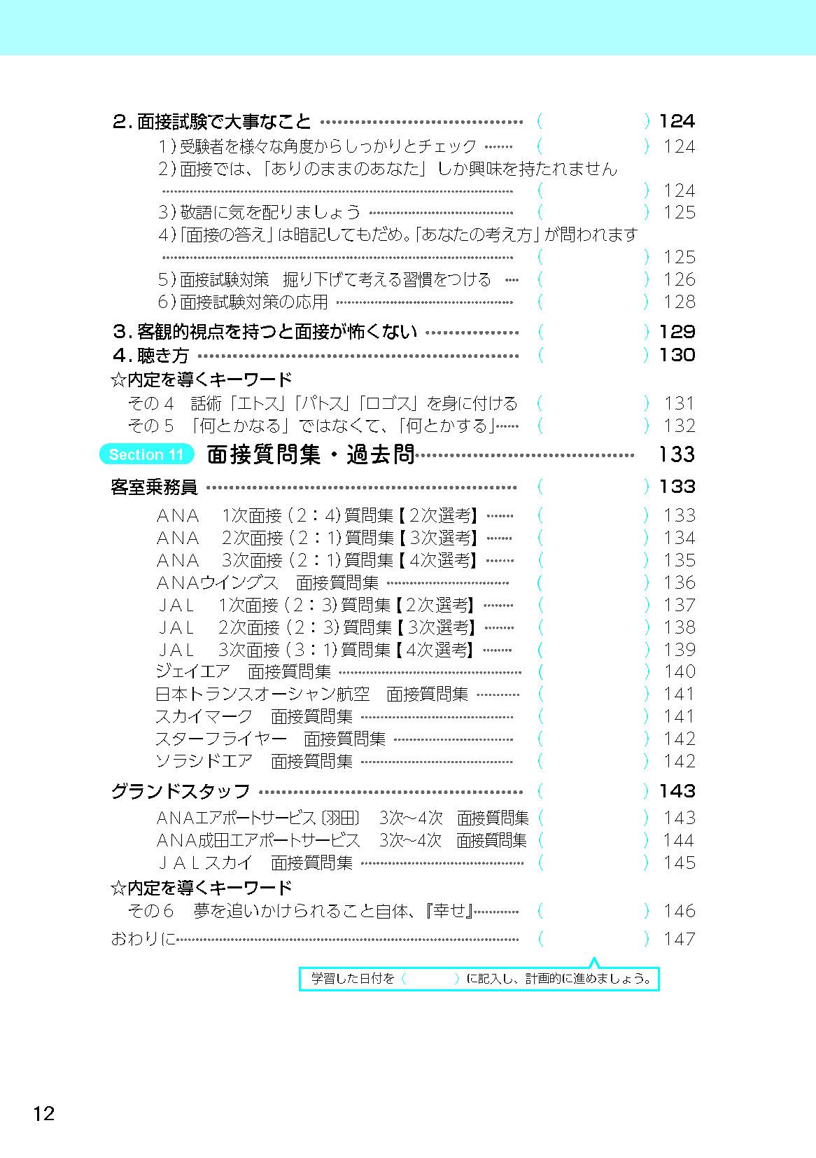 mokuji0112