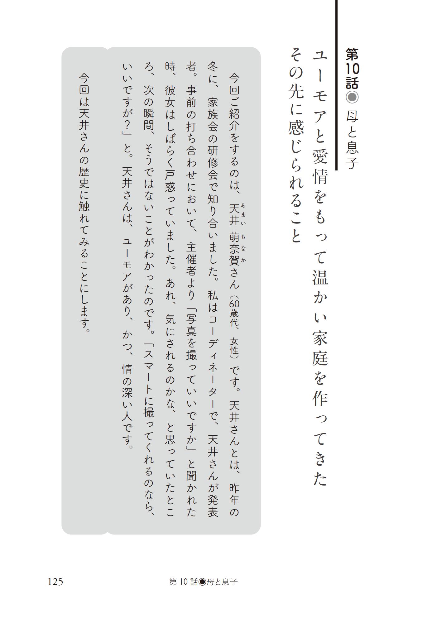 追体験 霧晴れる時出版トーク2-02-amai