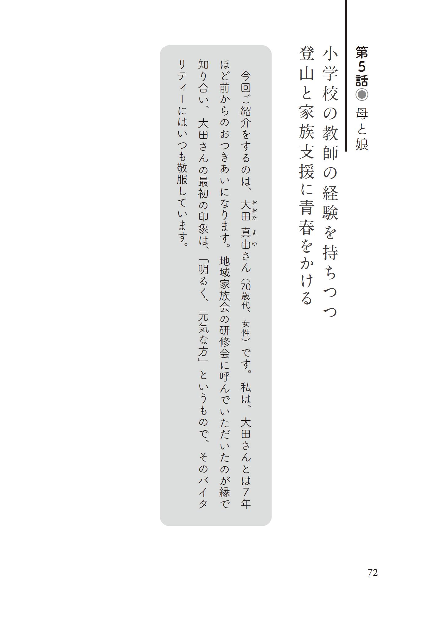 追体験 霧晴れる時出版トーク2-03-ota