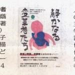 東京新聞、中日新聞朝刊で「静かなる変革者たち」紹介。早速、読者の方からご感想をいただきました(2020/1/8付け)