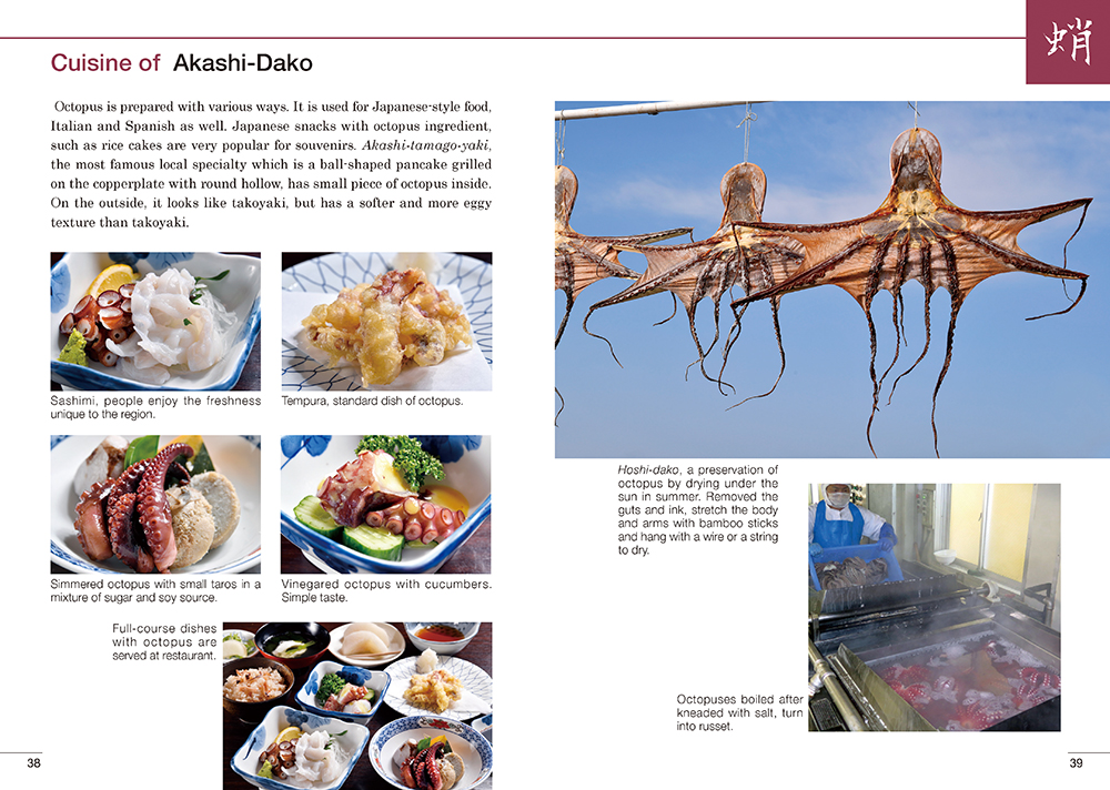 Akashi-Dako