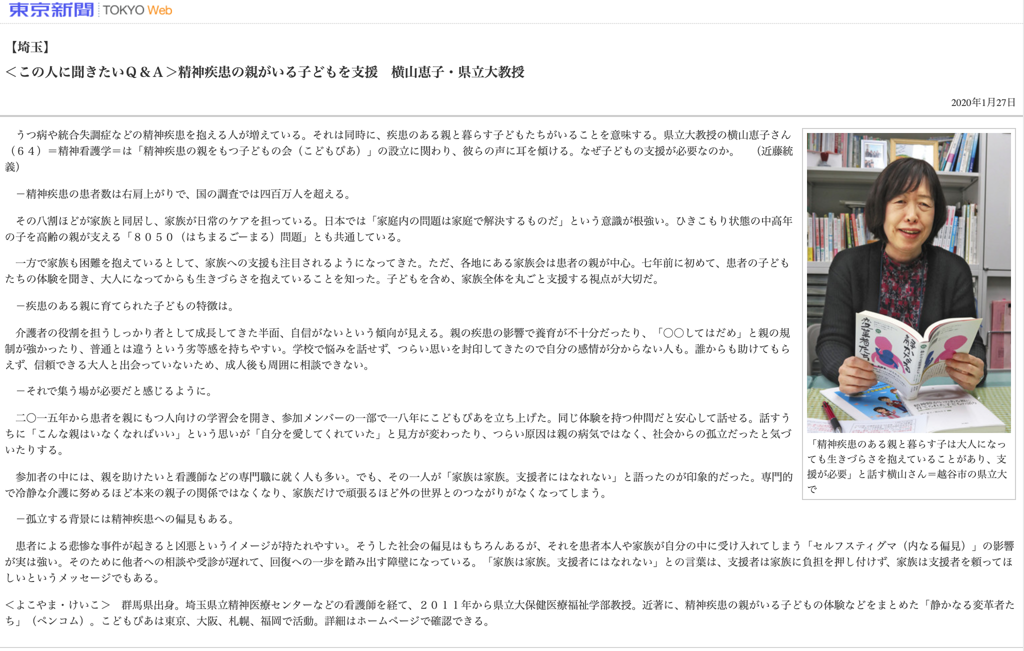 東京新聞横山恵子先生