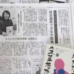 神戸新聞で「静かなる変革者たち」著者の蔭山正子先生への取材記事が掲載されました(3/2)