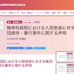 4/22神戸市回答追加:各団体より「精神科病院における入院患者に対する集団虐待・暴行事件に関する声明」が出されています