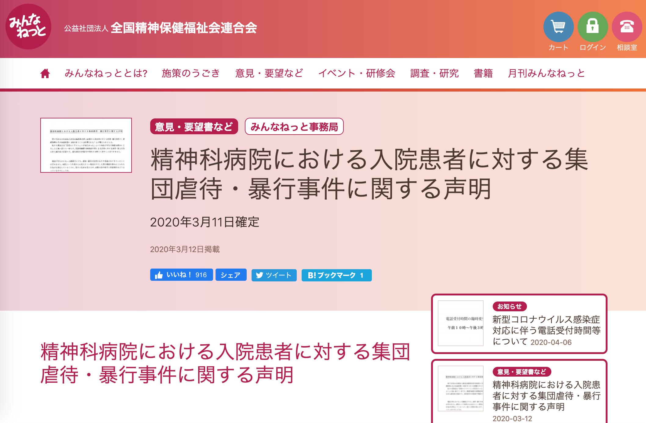 神戸・神出病院 入院患者に対する虐待・暴力事件に対する声明