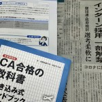 コロナに対応インターン採用一部解禁報道(日経夕刊4/23)から。CA・GS就活の皆さんへ 早めの対応を