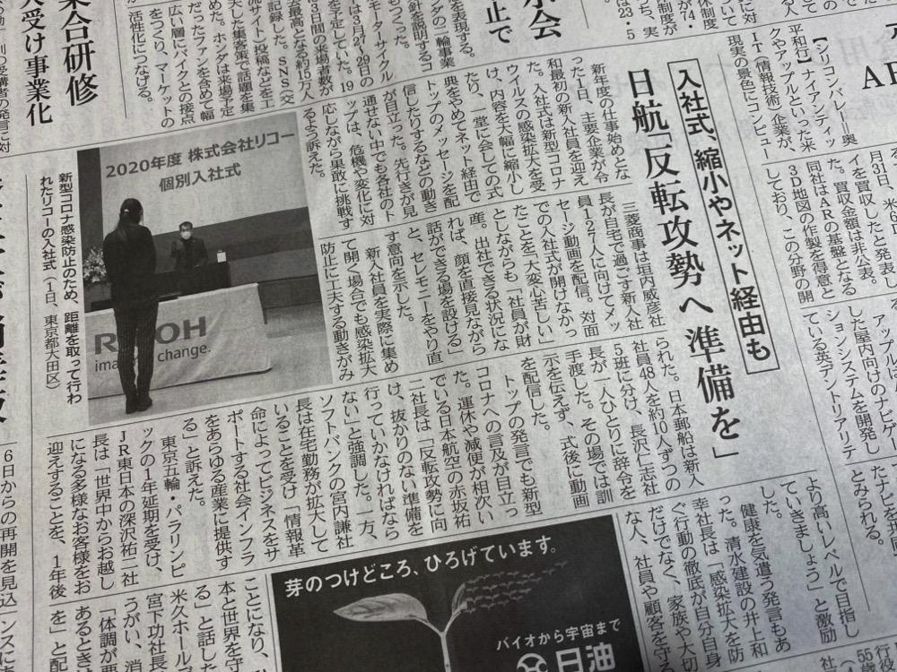 20200402日経新聞