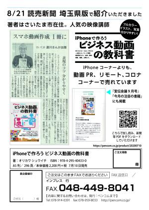 01-iPhone-A4order-saitama