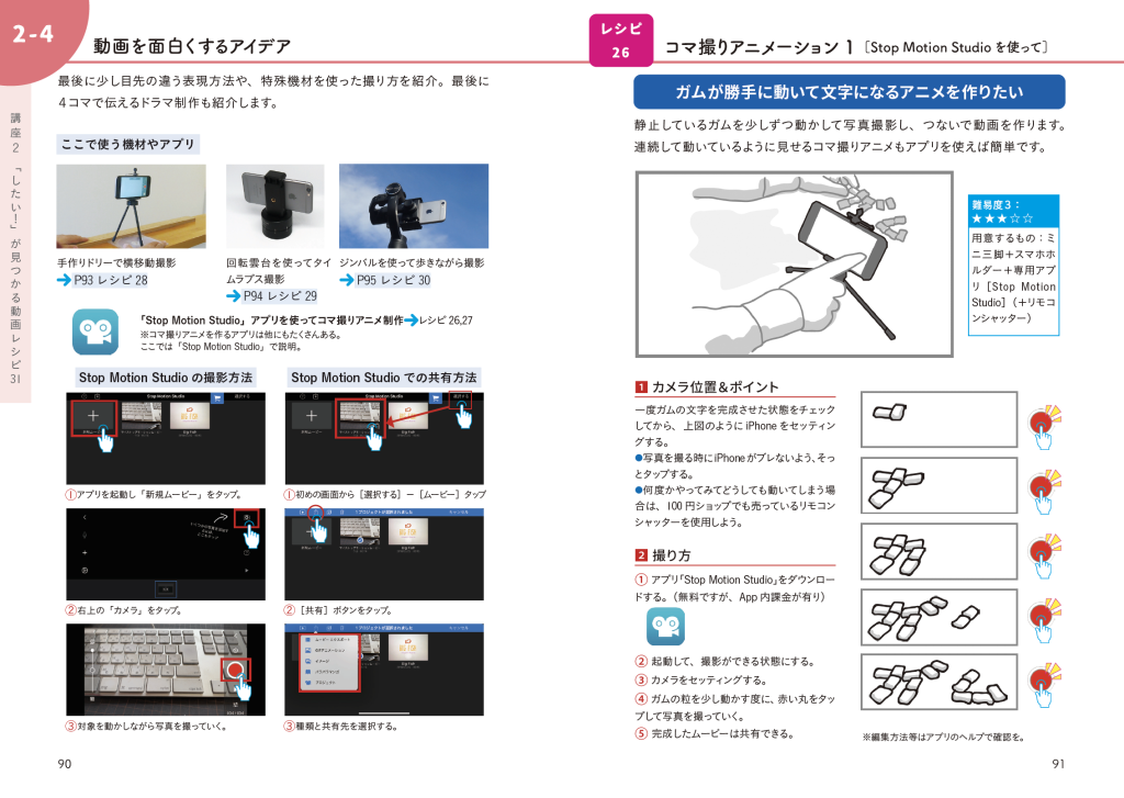 iPhoneで作ろうビジネス動画の教科書05