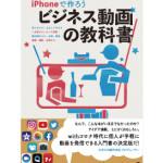 本日発売『iPhoneで作ろう ビジネス動画の教科書』リモート、オンライン時代にお役に立ちます(動画でごあいさつ)