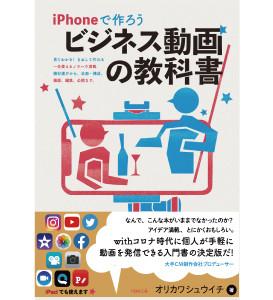 【7月新刊】iPhoneで作ろう ビジネス動画の教科書/見てわかる!まねして作れる 一生使えるノウハウ満載 機材選びから、企画・構成、撮影、編集、公開まで