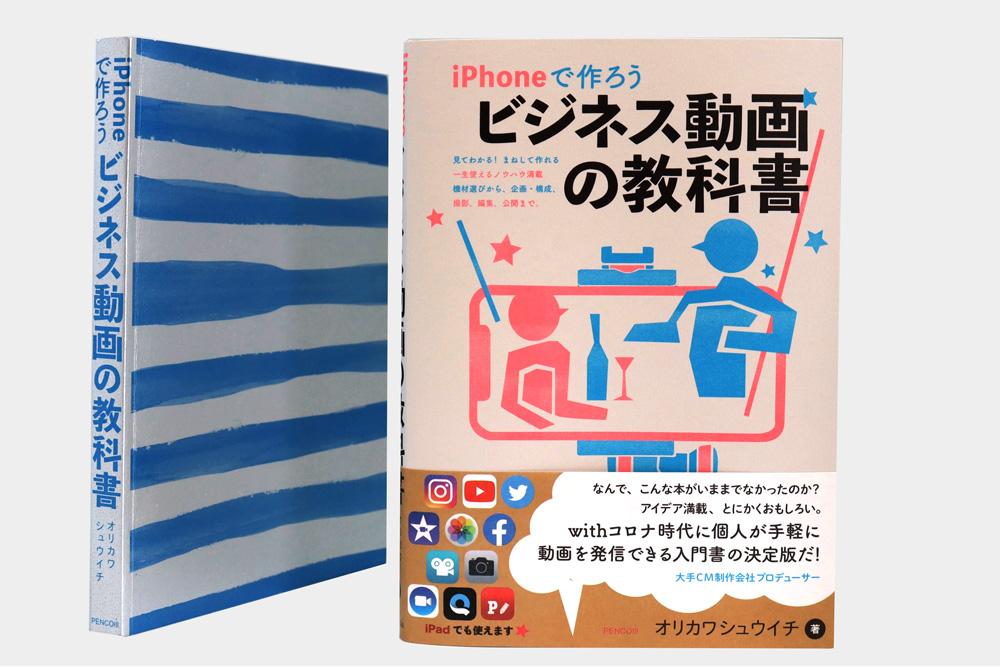 IPhoneで作ろう ビジネス動画の教科書