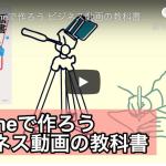 著者が動画で紹介『iPhoneで作ろう ビジネス動画の教科書』