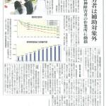 「就労者は補助対象外/精神障がい者の作業所に動揺」福祉新聞に青木聖久先生のコメント
