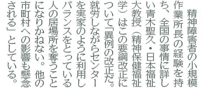 青木聖久先生コメント