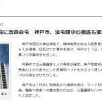神出病院・患者虐待事件で神戸市が病院に改善命令(8/17)